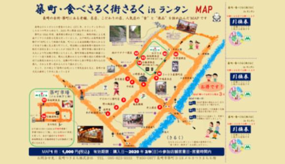 築町・食べさるく街さるくinランタン MAP